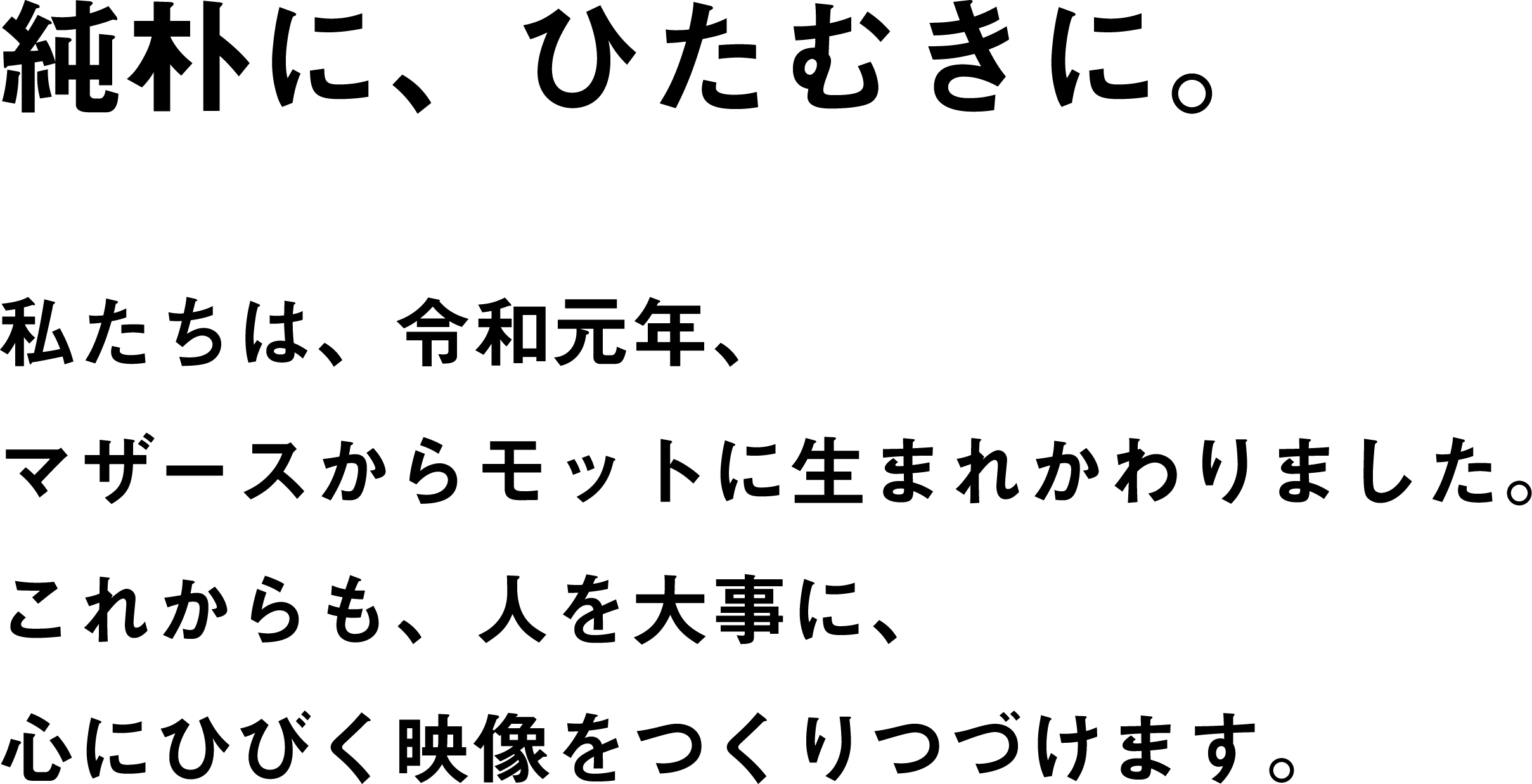 新宿の映像制作プロダクション 株式会社モット(Motto)